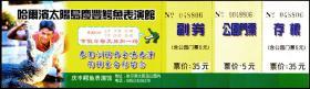 门券-哈尔滨太阳岛鳄鱼表演馆门票  全新