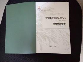 中国水稻品种志(湖南杂交稻卷)(没有书壳)