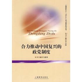 合力推进中国复兴的政党制度