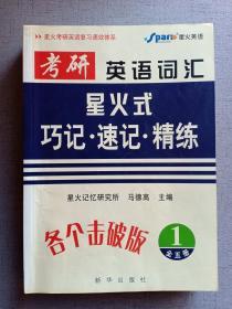 2007年 考研英语词汇 星火式巧记、速记、精练 全五册 合售 使用过的,特价出售