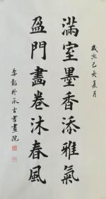 【保真】职业书法家孙治军楷书对联:满室墨香添雅气;盈门画卷沐春风
