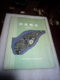科技概况2005(广州开发区计划与科技局)