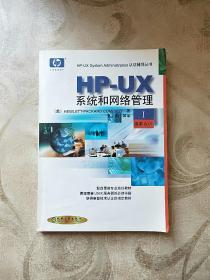 HP-UX 系统和网络管理I(版本 A.01)