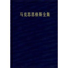 正版现货  马克思恩格斯全集  第14卷