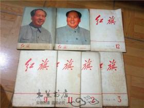 老杂志 红旗 一九七二年1.2.3.9.5.11.12共七期合售 奇袭白虎团 龙江颂 海港
