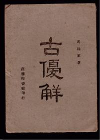 初版 【 古优解 一册 】