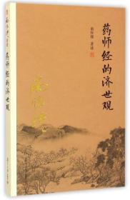南怀瑾作品集(新版):药师经的济世观  现货