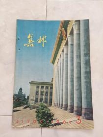 《集邮》1961—3