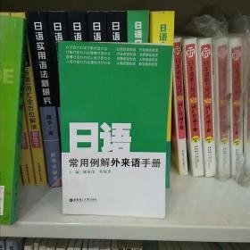 日语常用例解外来语手册