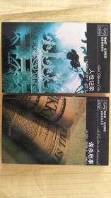 阿加莎.克里斯蒂侦探推理系列 谋杀启事.人性记录【2本合售】A1441