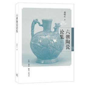 全新正版 六朝陶瓷论集 谢明良著 生活 读书 新知 三联书店