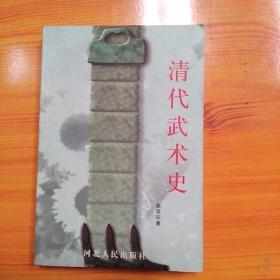 清代武术史