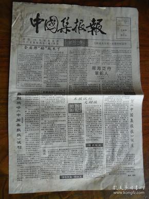 中国集报报(试刊1号)