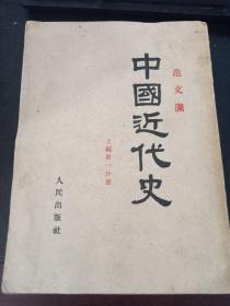 中国近代史上编.第一分册 26号