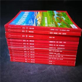全年12本打包 中国国家地理杂志 2012年1-12月