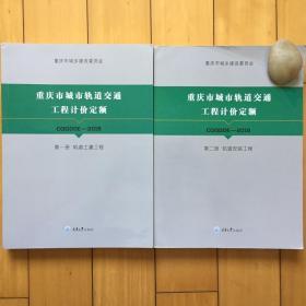 CQGDDE-2018重庆市城市轨道交通工程计价定额全套二册轨道土建工程轨道安装工程