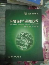 环境保护与绿色技术