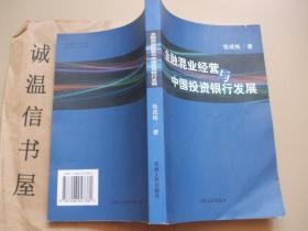 金融混业经营与中国投资银行发展