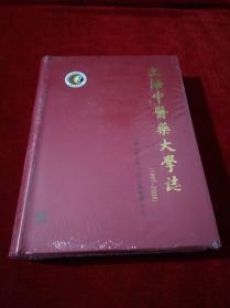 上海中医药大学志(1997-2006)【精装 未拆封】
