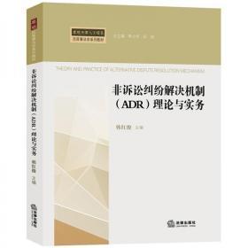非诉讼纠纷解决机制(ADR)理论与实务/卓越法律人才培养民商事法学系列教材