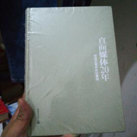 直面媒体20年:赵启正答中外记者问