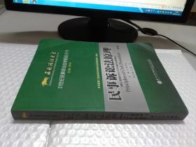 民事诉讼法原理(第六版)
