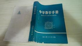 中学数学手册 旅大四十六中学编