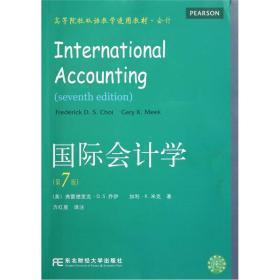 会计高等院校双语教学适用教材:国际会计学(第7版)