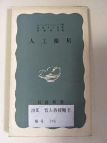 日文原版:人工卫星   32开