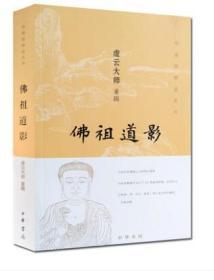 佛祖道影 图像儒释道系列 虚云大师 中华书局