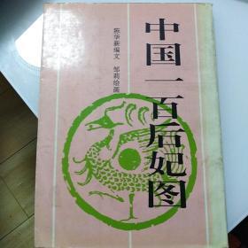 中国一百后妃图