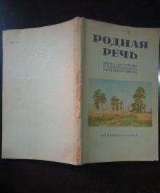 48年插图俄文书(请自鉴 包快递)