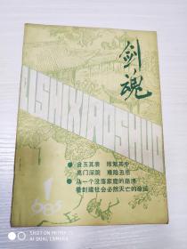 剑魂1985.1(创刊号)