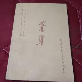 高级中学世界历史第三册教学参考书。蒙文版(只印500册)