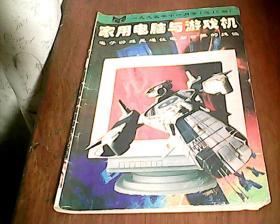 家用电脑与游戏机1995年11月号【总第15期】