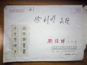 刘锁祥 签名