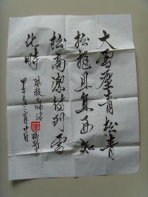 倪福轩:书法:书法二幅(带信封)(参展作品)