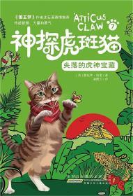 高谈童书馆:神探虎斑猫·7.失落的虎神宝藏