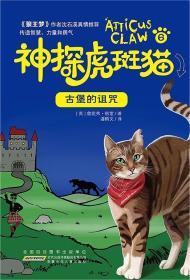 高谈童书馆:神探虎斑猫·6.古堡的诅咒