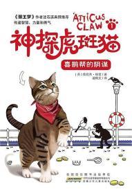 高谈童书馆:神探虎斑猫·1.喜鹊帮的阴谋