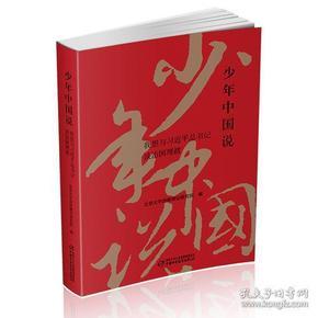 少年中国说:我读《习近平谈治国理政》(平装)
