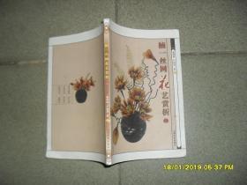 楠一丝网花艺赏析 上册(8品大32开2011年1版1印3000册124页铜版纸彩印)43857