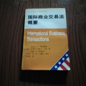 国际商业交易法概要