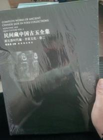 民间藏中国古玉全集新石器时代编:齐家文化(卷二)