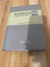 国外高等院校译名词典