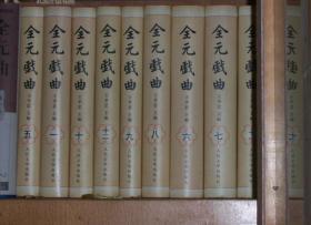 全元戏曲 全 缺 三 共11册