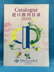 Catalogue进口报刊目录2009