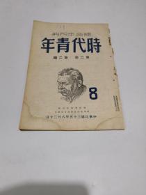时代青年 第二卷  第二期 民国三十五年(尹廋石木刻)