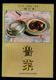 1993年 鲁菜老菜谱 品相好 共收鲁菜菜品八大类300余种(全店满30元包挂刷,满100元包快递,新疆青海西藏港澳台除外)