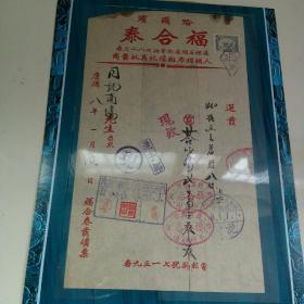 民国满洲国同记商场票证之二(带税票)